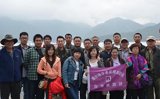 瑞华精英团队台湾旅游